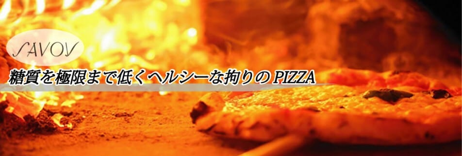 薪窯PIZZAの【SAVOY サヴォイ池袋店】